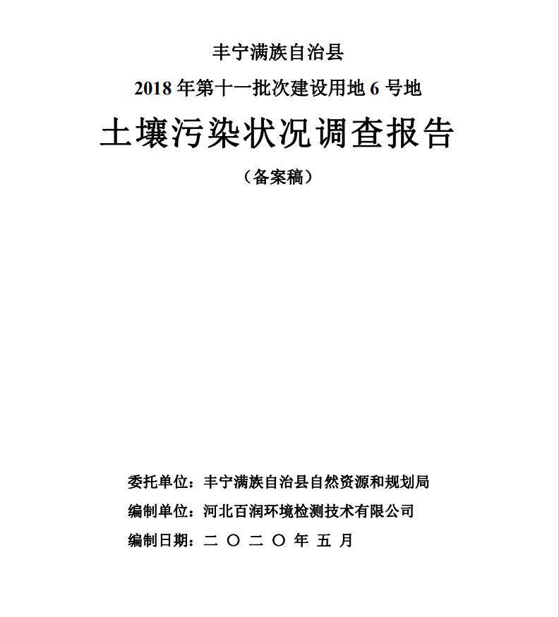 丰宁满族自治县2018年第十一批次建设用地6号地土壤污染状况调查报告