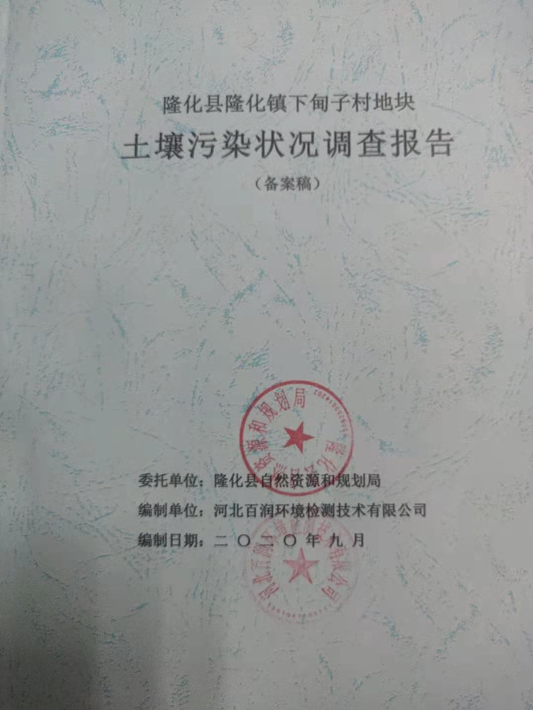 隆化县隆化镇下甸子村地块土壤污染状况调查报告
